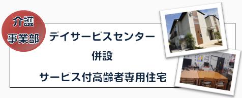 滋賀県 サービス付き高齢者専用住宅 ケアパートメント