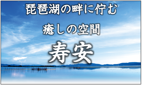 滋賀県 琵琶湖に佇む癒しの空間 デイサービスセンター 寿安