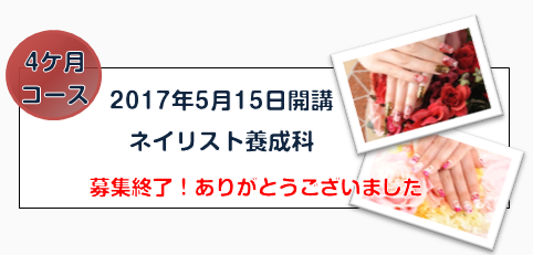ネイリスト養成科京都25期募集開始